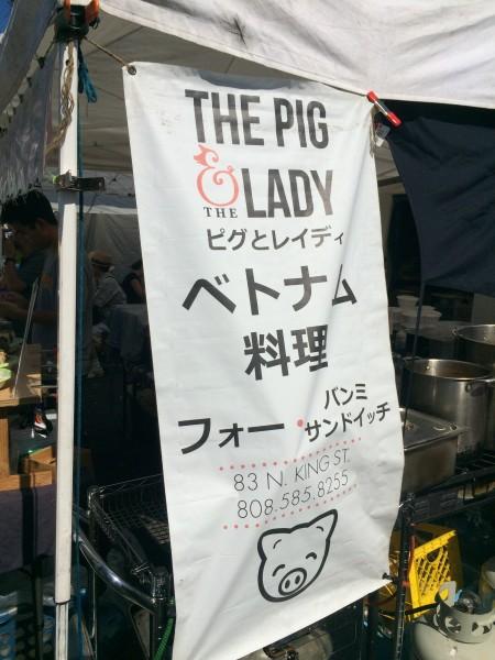 The Pig & Ladyのベトナム料理