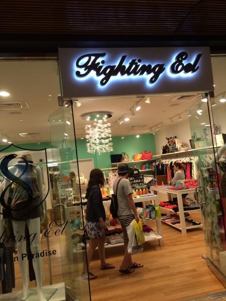 Fighting Eel(ロイヤルハワイアンショッピングセンター店)